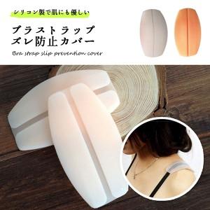 ブラ 肩紐 カバー 肩ひも ズレ 防止 ブラジャー ズレない ブラストラップ 滑り止め 送料無料