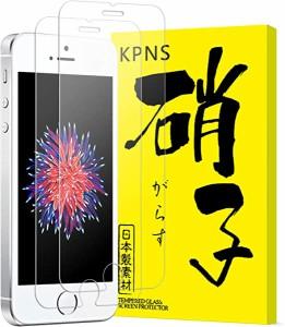iPhoneSE / iPhone5s / iPhone5 / iPhone5c ガラスフィルム[2枚セット] 強化ガラスカバー 保護フィルム ケース 日本製ガラス素材...