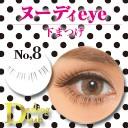 【ヌーディeye】(付けまつ毛 下まつげ/4セット)-理想のつけまDarlinglash