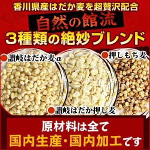 館の麦飯 1kg 国産押しもち麦をはじめ3種の麦を配合 送料無料 ダイエット 大麦 もちむぎ もち麦 お米 こめ