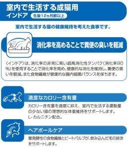 【ロイヤルカナン】室内猫用 FHN インドア  400g (1歳から6歳まで)