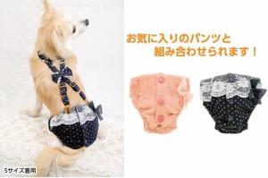 【きゃんナナ】ガーリードット柄サスペンダー SS-Lサイズ  生理用パンツ 小型犬