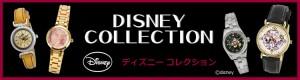 ◆ラッピングサービス♪ディズニーウォッチ■ディズニー・コレクション【ミニーマウス】ジャバラベルト WD-D03-MN