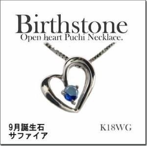 【対応】【K18WG】9月 誕生石★天然石サファイヤ♪オープンハートホワイトゴールドネックレス【送料無料】