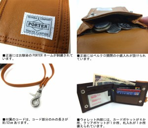 ポーター 吉田カバン FREE STYLE フリースタイル コード付きウォレット(縦型) 707-07176 ブラック 送料無料