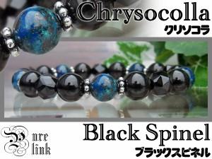 『クリソコラ』&『ブラックスピネル』五芒星ブレスレット2 【ぴゅありんく】BK BL