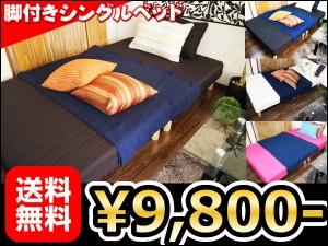 【当店だけ大量ポイント!!】 激安 送料無料 ベッド 脚付きベッド 脚付き シングル  シングルベッド  【脚付きマットレスシングルベッド】