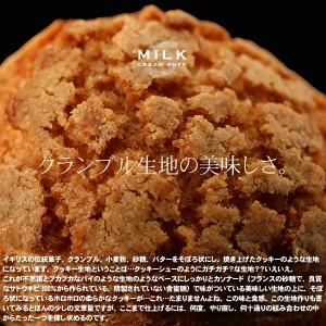 濃厚ミルクシュー5 ギフト プレゼント(5400円以上まとめ買いで送料無料対象商品)(lf)