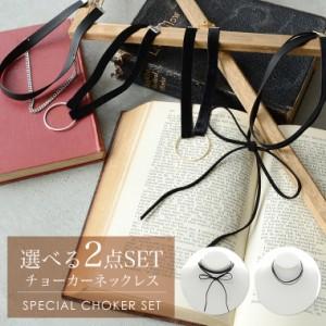 【SALE999円→499円】[2点SET]選べる2タイプチョーカーレディース