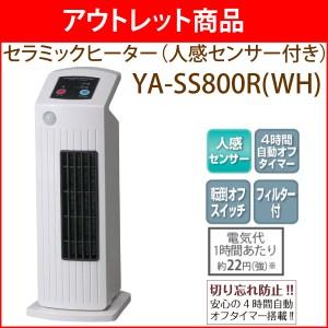 アウトレットユアサ セラミックヒーター 人感センサー YA-SS800R(WH) ホワイト