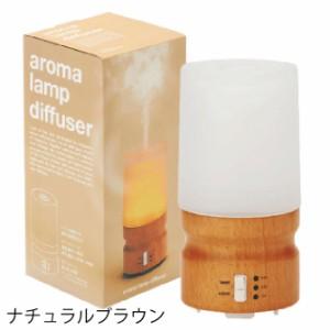 香りをインテリアにするアロマランプディフューザー ナチュラルブラウン/ダークブラウン【レビューを書いて送料無料】
