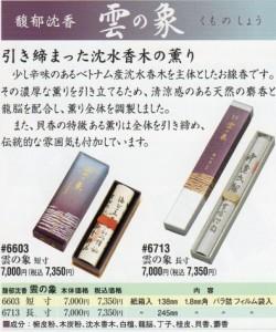 高級線香 香りの象 六種 馥郁沈香 雲の象 #6603短寸・6713.長寸 税抜¥7000円