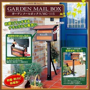 ポスト 郵便受け ガーデンメールボックス MG-115 ブラウン/ダークブラウン アイリスオーヤマ 送料無料