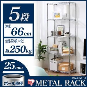 メタルラック スチールラック 棚 シェルフ 5段(幅66×奥行36×高さ178.5cm MR-6518J  ポール径25mm) 送料無料