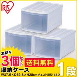 押入れ収納 衣装ケース [3個セット チェスト ESD   アイリスオーヤマ 衣類収納] 送料無料