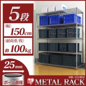 メタルラック スチールラック 棚 シェルフ 5段(幅150×奥行61×高さ179cm MR-1518DJ ポール径25mm) 送料無料