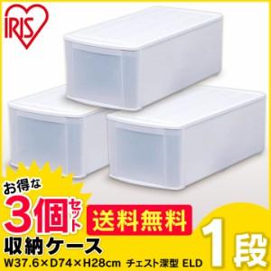 押入れ収納 衣装ケース [3個セット チェスト ELD   アイリスオーヤマ 衣類収納] 送料無料