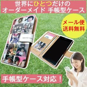 手帳型ケース オーダーメイド スマホケース お好きな写真で作成【名入れ iPhone7 Xperia・nexus・Zenfone・AQUOSなど】全100機種以上対応