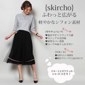 【大人気改良版・選べる3タイプ】動くたびゆれるプリーツが美しいレディースプリーツスカーチョ ワイドパンツ