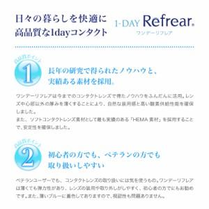 送料無料 2箱 高品質 ワンデ- 1DAY Refrear  ワンデーリフレア 30枚入り×2箱 ワンデーコンタクト クリア コンタクト 透明