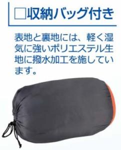 『洗える人型シュラフ オレンジ×グレー』キャプテンスタッグ(CAPTAIN STAG) UB-9