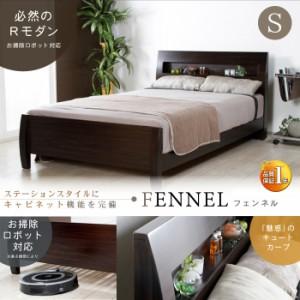 激安 フェンネル3ベッド シングル 棚付き コンセント付き シングルサイズ 高さ4段階調整 すのこ スノコ ベッド ベッドフレーム 木製