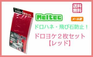 【メール便で発送】ドロヨケ レッド 2枚セット TK-666 大自工業 Meltec