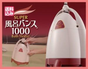 湯沸かし器 スーパー風呂バンス1000 P05F07R ガス/水道代を大幅節約