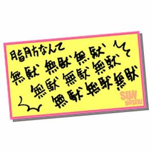 【44%OFF】ピンクビニール発汗ベルト2枚セット