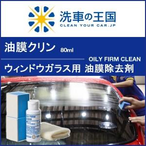 油膜クリン80ml // 油膜除去剤 シミ除去 油膜落し 油膜除去クリーナー ウィンドウガラス油膜取り 窓ガラスクリーナー フロントガラス水垢