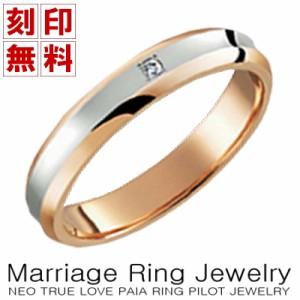 マリッジリング 結婚指輪 2本セット 天然ダイヤモンド プラチナ×ゴールドペアリング メンズ&レディース 刻印無料 パイロット社ブランド