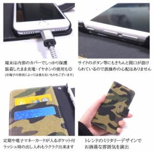 AQUOS Xx 2 mini 503SH  ケース カバー 対応 迷彩 カモフラージュ  ミリタリー 手帳型 手帳 全機種