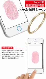DM便送料無料 ホームボタンシール 指紋認証可能 アルミ ホームボタンシール  iPhone6s 6s Plus iPhone6 iPhone5s対応
