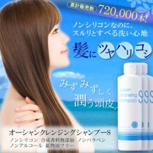 【SALE】《※送料無料》深層水ベースのシャンプ-3本SET★《抜け毛・白髪・フケ・かゆみ》