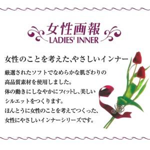 女性画報 汗取り布・カップ付き ラン型インナー LLサイズ 日本製 アズ