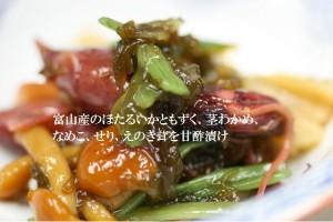 ほたるいか なめこもずく200g/1080円/かね七/