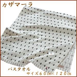 国産今治タオル 【カザマーラ】 バスタオル60×120cm