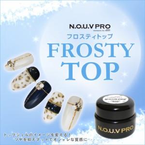 N.O.U.V PRO(ノーヴプロ) クリアジェル【フロスティトップ 10g】すりガラスのような質感!マットコート!【宅急便配送のみ】