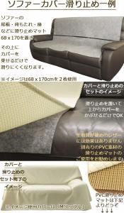 滑り止めシート 滑り止めマット 不織布 ラグ カーペット ソファー 約1畳 68×170cm ノンスリップシート