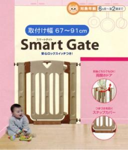 スマートゲイト? NI-4045■お家の中の危険から大切な赤ちゃんをしっかりガード! (日本育児)