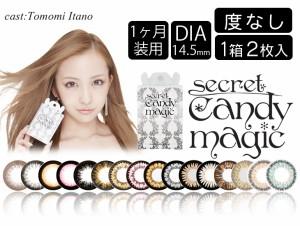 送料無料★度なし14.5mmカラコン (2枚) 1ヶ月交換 シークレット キャンディーマジック secret candy magic マンスリー 1month 板野友美