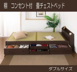 【送料無料】棚コンセント付畳チェストベッド ダブルサイズ 日本製