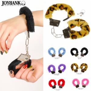 手錠 ふわふわファー付き 8タイプ おもちゃJT35436