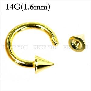 【メール便 送料無料】サーキュラーバーベル ゴールド コーン 14GA(1.6mm) 【ボディピアス/ボディーピアス/金色】 ┃