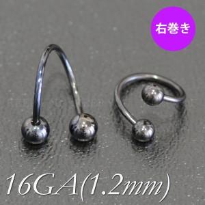 【メール便 送料無料】ボール スパイラル ブラック 16GA(1.2mm) Anodized加工【ボディピアス/ボディーピアス】 ┃