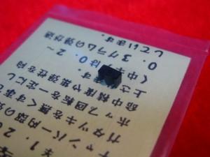 【遠州屋】 電気なまず [中辛] 電動ガン用 HOPラバー FIREFLY (市/R)★
