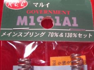 【遠州屋】 マルイ M1911A1用 メインスプリング 70% 130% セット R.C.C. (R/市) ♪