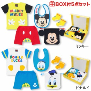 NEW 送料無料 BOX付5点セット ディズニー キャラクターギフトセット(ミッキー&ドナルド)-ベビーサイズ  子供服 DISNEY-7411B