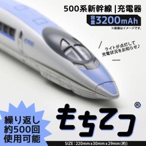 モバイルバッテリー 充電器 もちてつ【658059】 リチウム 新幹線 500系 JR西日本 microUSBケーブル付 3200mAh 株式会社フェイス
