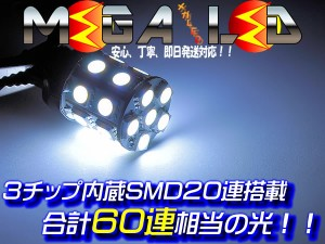 保証付 アコードワゴン CM1/2/3 対応★爆光3チップ内蔵SMD20連LED左右合計120連バックランプ★発光色ホワイト【メガLED】